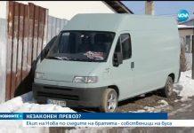 Държавата в битка срещу незаконните пътнически превози