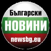 (c) Newsbg.eu