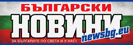 Български новини | Българският вестник в чужбина